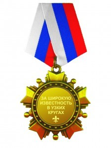 Сувенирный орден За широкую известность в узких кругах