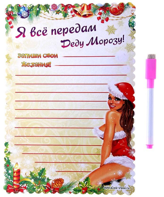 Магнитная доска Я все передам Деду Морозу