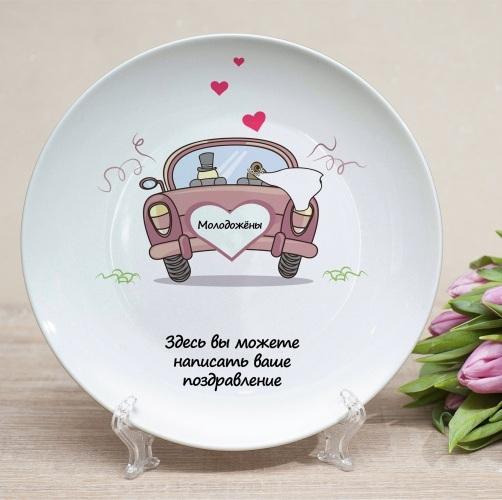поздравления на свадьбу на тарелке вспарываем