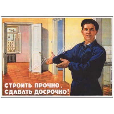Плакат Строить прочно