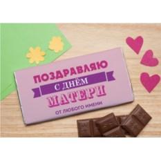 Шоколадная открытка С Днем матери