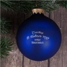Именной елочный шар Счастья в новом году