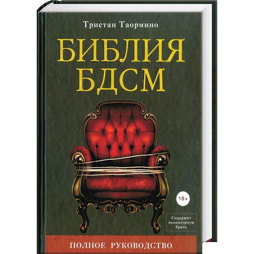 БИБЛИЯ БДСМ ПОЛНОЕ РУКОВОДСТВО ТРИСТАН ТАОРМИНО 2013 СКАЧАТЬ БЕСПЛАТНО