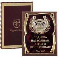 Подарочное панно Подкова