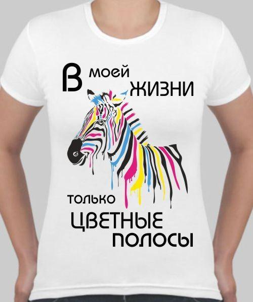 Женская футболка В моей жизни только цветные полосы