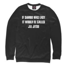 Свитшот If Sambo Was Easy