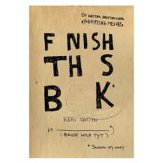 Блокнот Finish this book
