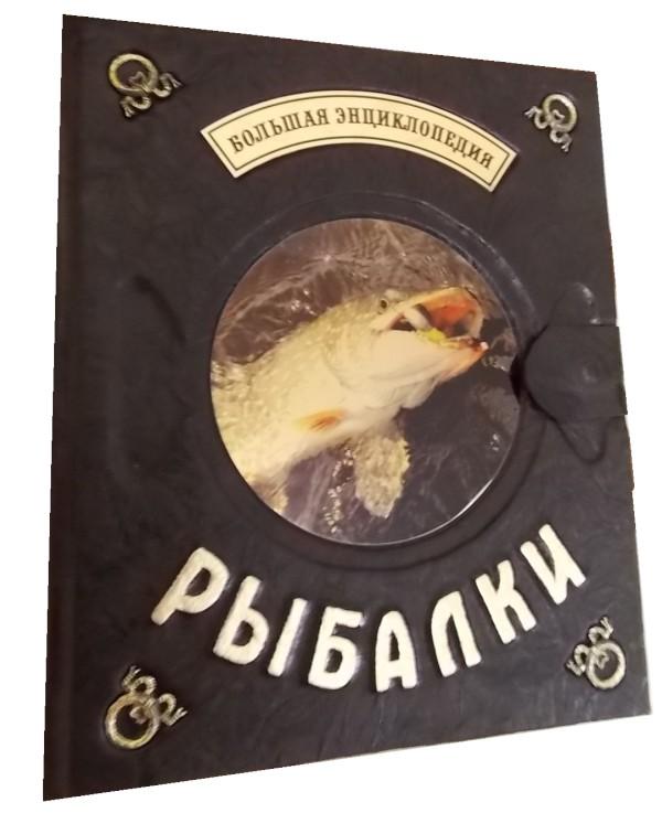 Подарочное издание «Большая энциклопедия рыбалки»