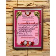 Подарочный диплом С годовщиной свадьбы.1 год