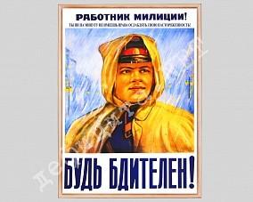 Плакат в рамке под стекло «Будь бдителен!»
