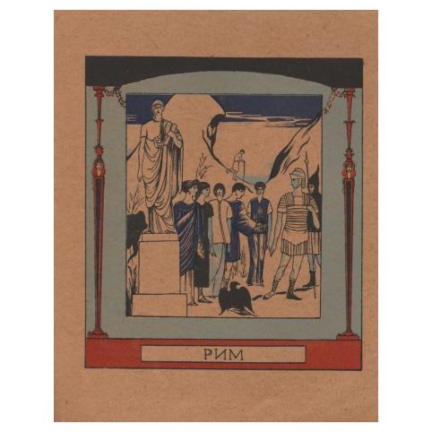 «Костюмы: Древний Рим»