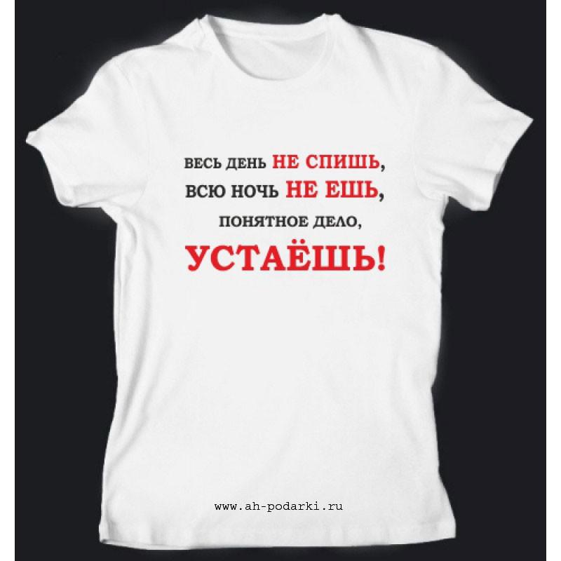 Мужская футболка Весь день не спишь