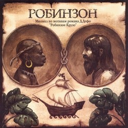 Аудиопостановка Мюзикл Робинзон