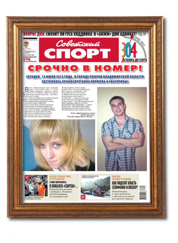 Газета Советский спорт на свадьбу - рама Люкс