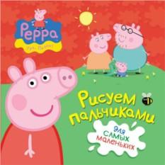 Детская книга Рисуем пальчиками Peppa Pig