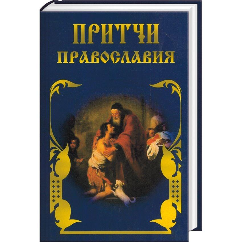 Книга Притчи Православия