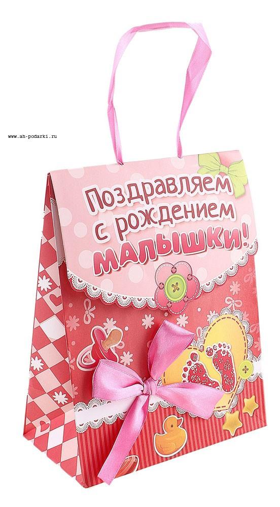 Пакет конверт С Рождением малышки
