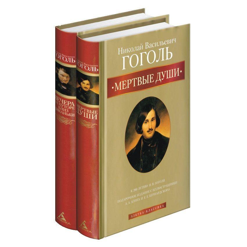 Книги Н.В. Гоголя