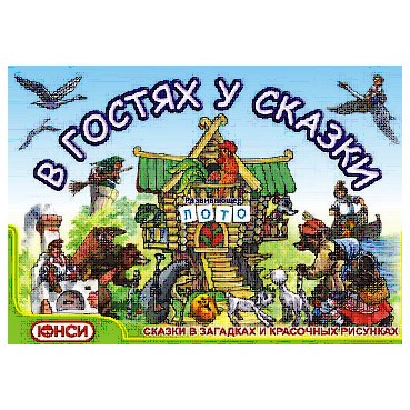 Настольная игра «В гостях у сказки»