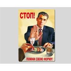 Подставка под горячее «Помни свою норму!»