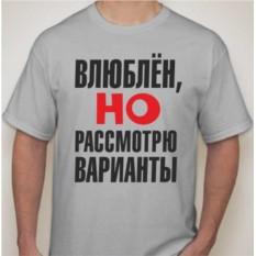 Мужская футболка Влюблен, но рассмотрю все варианты