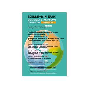 Доклады о мировом развитии Всемирного банка