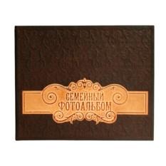 Семейный фотоальбом с обложкой из натуральной кожи