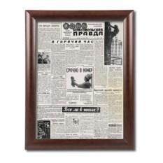 Поздравительная газета на свадьбу Комсомольская правда
