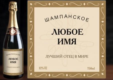 Этикетки на Юбилейное шампанское Лучшему отцу