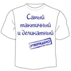 Мужская футболка Самый тактичный и деликатный