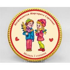 Именная шоколадная медаль «Поздравляем!» №1