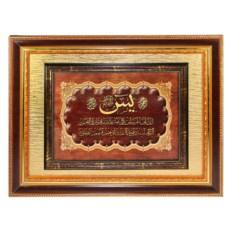 Золотое панно Аят из Корана