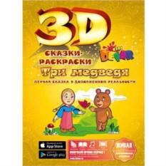 3D-раскраска Сказка. Три медведя