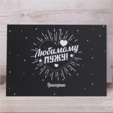 Именная открытка От всего сердца