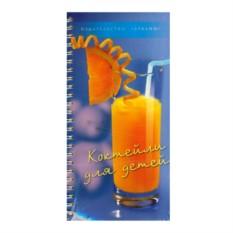 Книга с рецептами коктейлей для детей