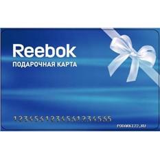 Подарочный сертификат Reebok