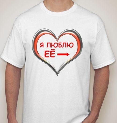 Мужская футболка Я люблю ее, в сердце