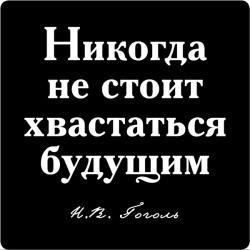 Магнит Цитата великих людей. Гоголь