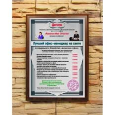 Подарочный диплом Лучший офис-менеджер на свете