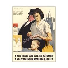 Плакат «Изобилие для всех»