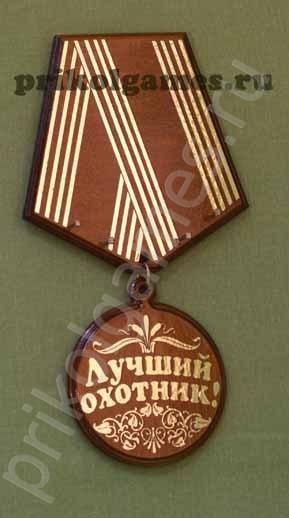 Деревянная настенная ключница Медаль. Лучший охотник!