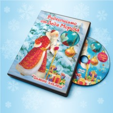 Видеописьмо от Деда Мороза «Зимние забавы»