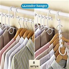Вешалка для одежды Wonder hanger (8 штук)
