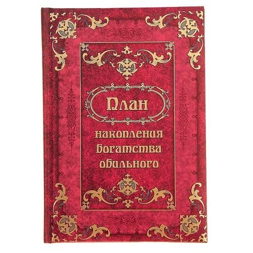 Записная книга План накопления богатства