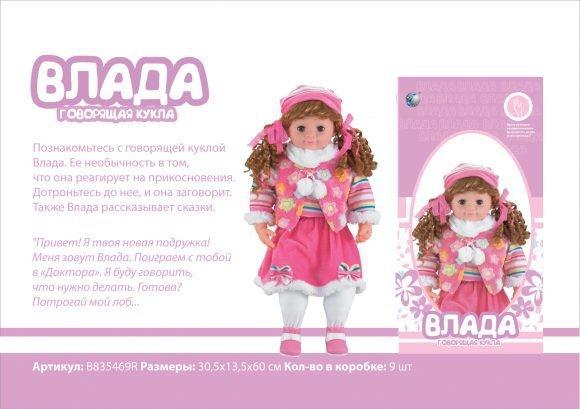 Интерактивная кукла Влада