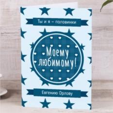 Именная открытка Моему любимому