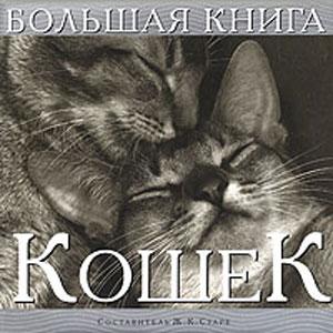 «Большая книга кошек»