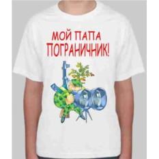 Детская футболка Мой папа пограничник