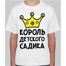 Детская футболка Король детского садика