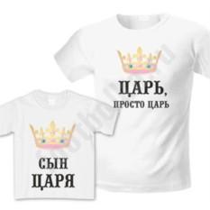 Футболки для папы и сына Царь / Сын царя